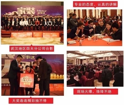 杏耀平台登录注册恒基装饰集团活动